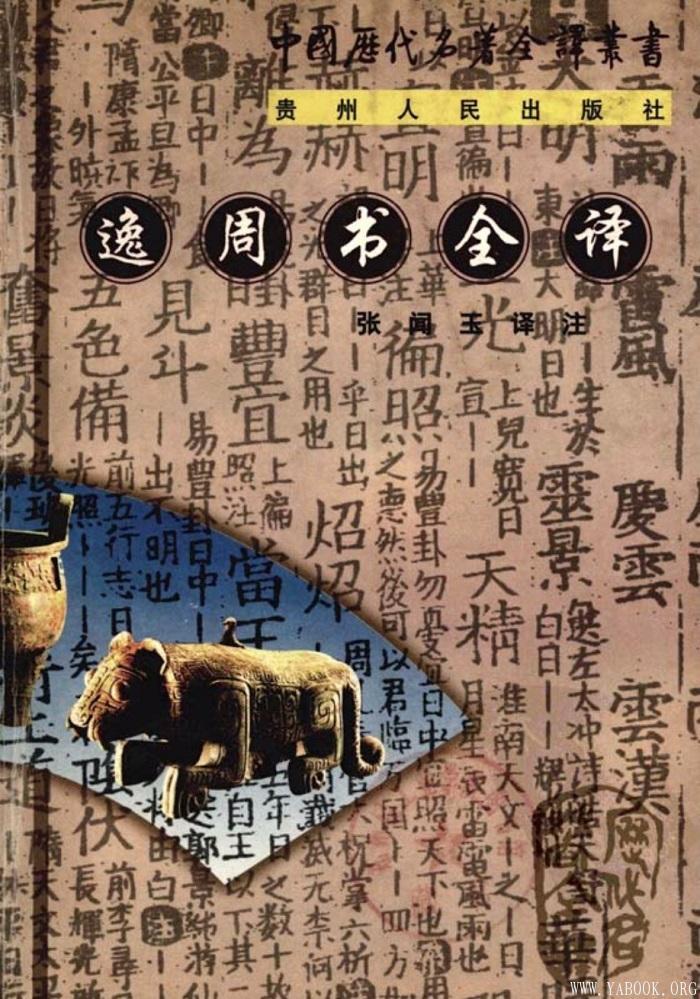 《中国历代名著全译丛书.058.逸周书全译》.张闻玉.扫描版[PDF]