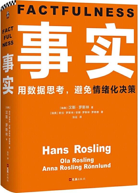 《事实》(读客熊猫君出品。比尔•盖茨送给全美大学生的毕业礼物。用数据思考,避免情绪化决策!颠覆思维方式的神作。)汉斯·罗斯林 & 欧拉·罗斯林 & 安娜·罗斯林·罗朗德【文字版_PDF电子书_下载】