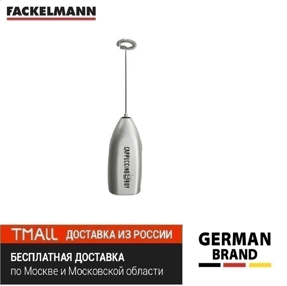 Капучинатор FACKELMANN (мини миксер для взбивания сливок), 20см|Вспениватели молока|   | АлиЭкспресс