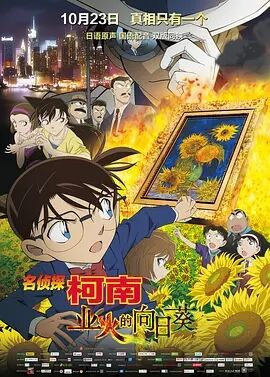 名侦探柯南剧场版2015:业火的向日葵