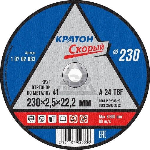 Cutting Circle KRATON 230х2. 5х22 1 07 02 033
