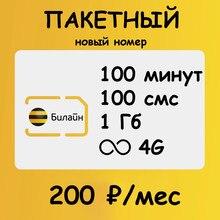 Билайн Безлимитный интернет 4G, сим-карта Пакетный 100
