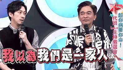 3月24日综艺大热门20200324期
