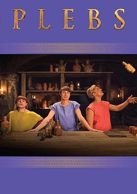 罗马三贱客第一季第二季第三季第四季第五季在线策驰影院观看