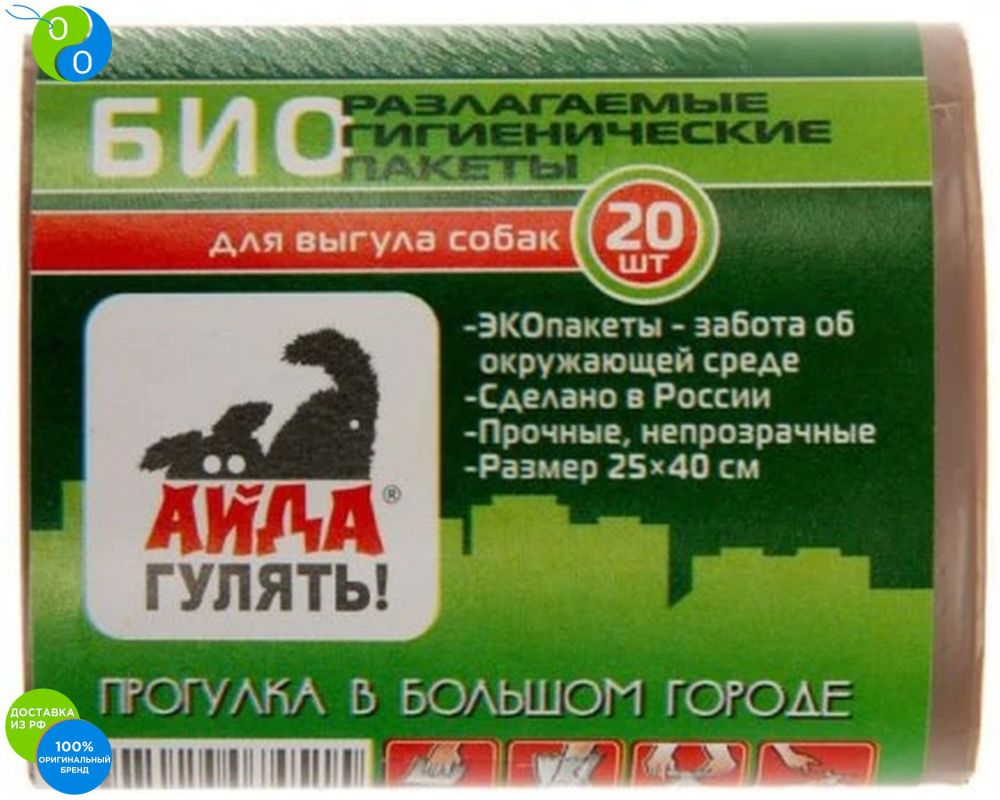 Let's go for a walk! Biodegradable bags hygienic packages 20,AydaGulyat, Aida walk, walk ah yes, let's go for a walk, pet cream, cream paws, feet protection, paws, bags ekskrimentov, bags for dogs, bags for walking of цена