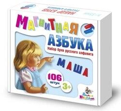 Jeu de lettres magnétiques de l'alphabet russe (106 pièces.)