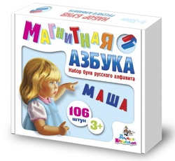 Set of magnetic letters of the Russian alphabet (106 PCs.)