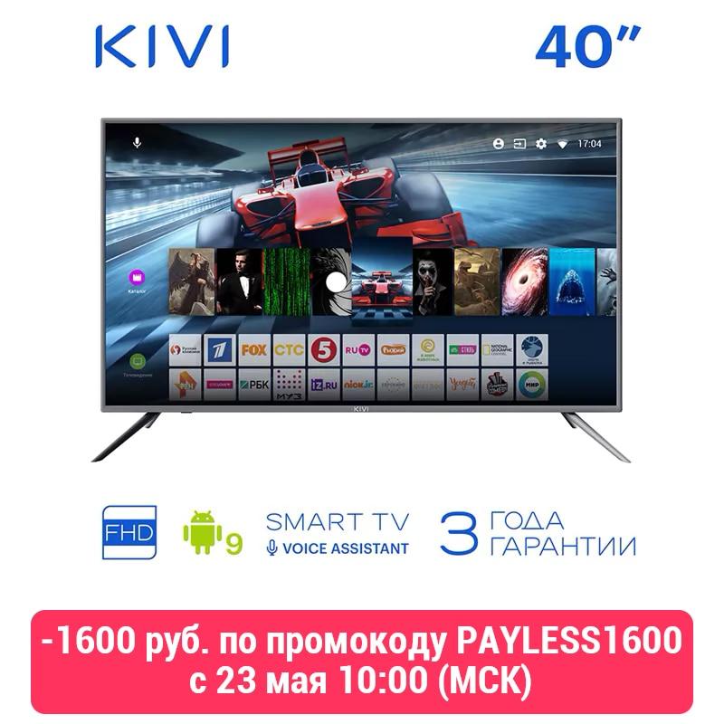 Телевизор 40 KIVI 40F730GR Full HD Smart TV Android 9 Голосовой ввод HDR WCG 4043inch