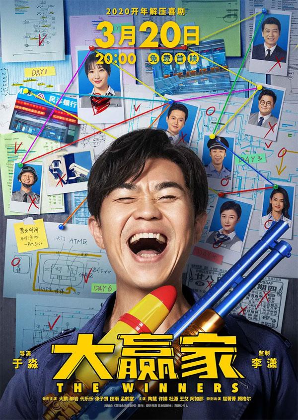 大鹏主演电影《大赢家》1080p迅雷下载