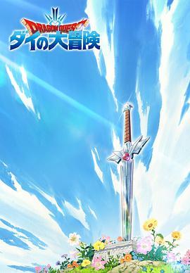 勇者斗恶龙:达尔的大冒险 新作动画的海报