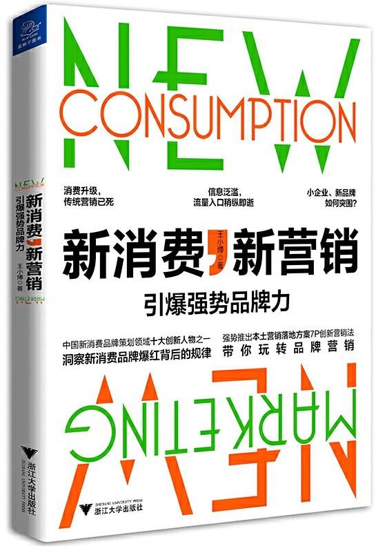 《新消费,新营销:引爆强势品牌力》封面图片