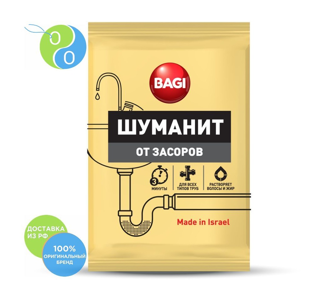 лучшая цена Bagi Schumann of fouling, 70 g shouboks,Schumann blockage. A granular agent for cleaning sewage and waste pipes, as well as for elimination of momentary blockage of particularly strong organic (food residues, grease, h