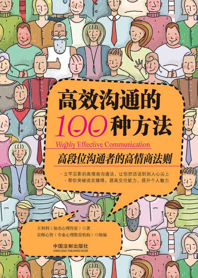《高效沟通的100种方法》封面图片