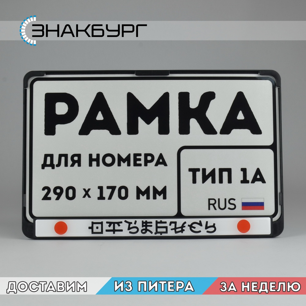 License plate frame. License plate cover. Car number plate tuning. Number plate holder. Tuning. Japan USA Canada style. JDM. Exclusive design. For new russian number plates 290х170mm. A.1A.DOMING