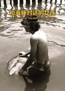 跟海豚说话的女孩