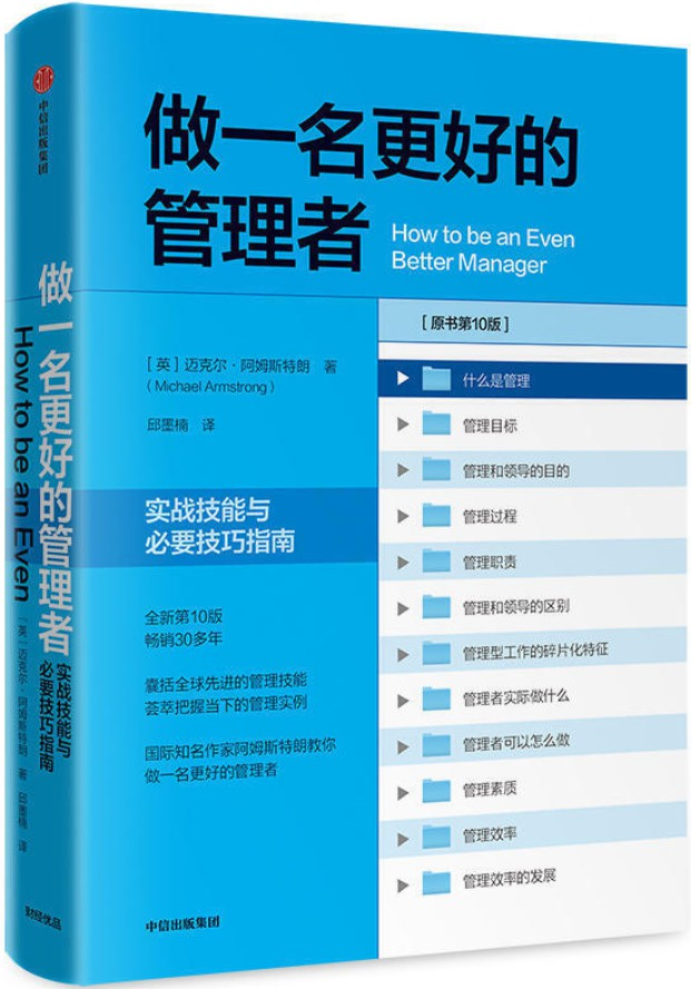 《做一名更好的管理者:实战技能与必要技巧指南:第十版》封面图片