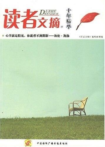 读者文摘十年精华EPUB|