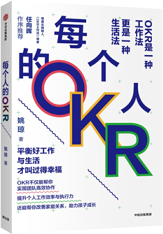 《每个人的OKR》(中国OKR布道者和实践者姚琼2020新作!互联网大厂里正在发生什么_上百家企业的OKR落地教练员!)姚琼【文字版_PDF电子书_下载】