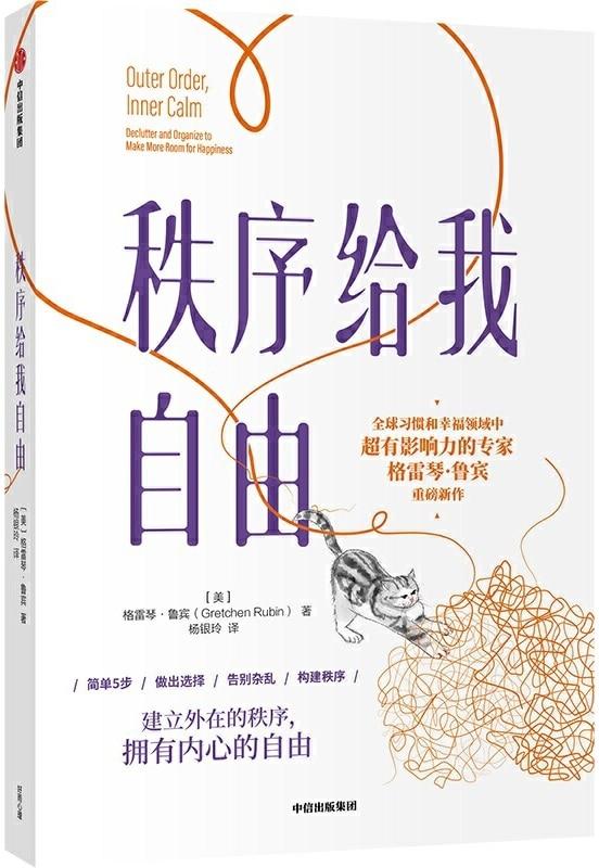 《秩序给我自由》[美]格雷琴·鲁宾【文字版_PDF电子书_下载】
