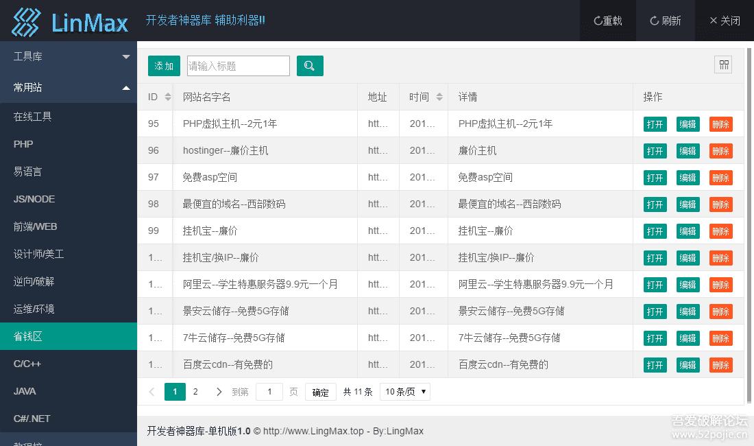 最新开发者神器库5—系统全局HTTP加速 解决运营商dns劫持-52资源网