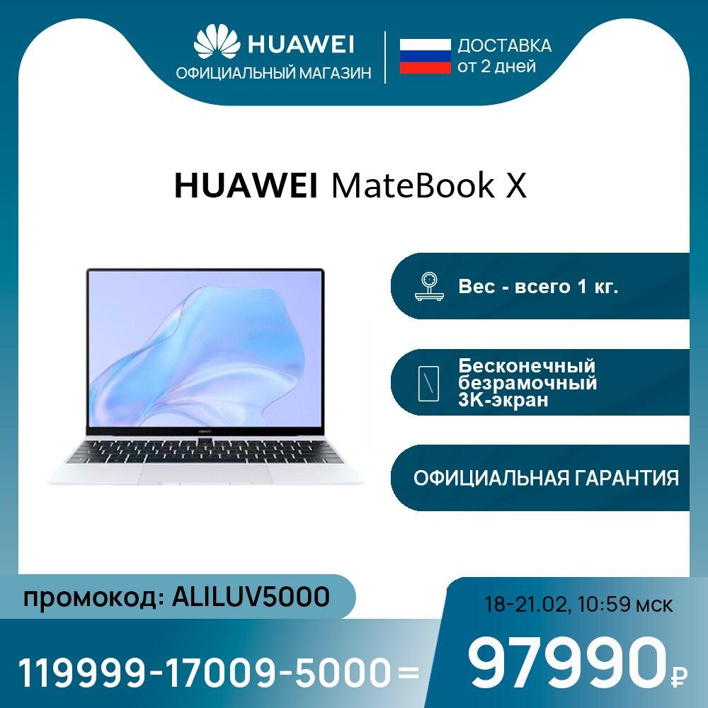 Ноутбук HUAWEI Matebook X  Бесконечный безрамочный экран 13