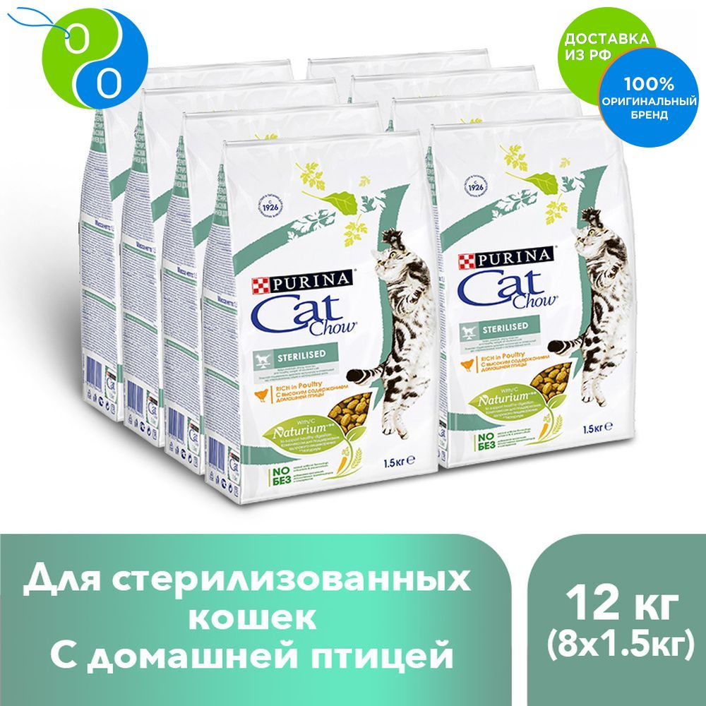 A set of dry food Purina Cat Chow for sterilized cats and neutered cats poultry package, 1.5 kg x 8 pcs.,CatChow, Cat Chow, Cat Chow Cat show SET chow, cat food, pet food, feed for cats, feed for adult cats a set of dry food cat chow kitten with poultry package 400g x 8 pcs catchow cat chow cat chow cat show set chow cat food pet food feed for cats feed for adult cats