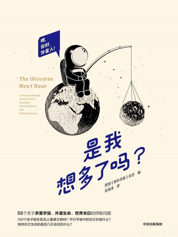 《是我想多了吗?》新科学家杂志【文字版_PDF电子书_下载】