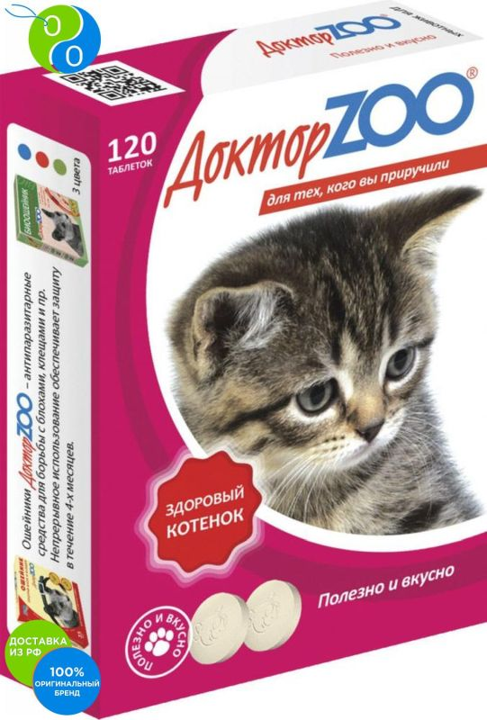 Dr. Zoo Vitamins Healthy Kitten for kittens 120 tab,vitamins for animals vitamins for cats, vitamins for cats, vitamins for cats, vitamins for dogs, vitamins for the little wife, Dr. zoo, Dr. 300, Dr. zoo, Dr. Aibolit 199 zoo animals