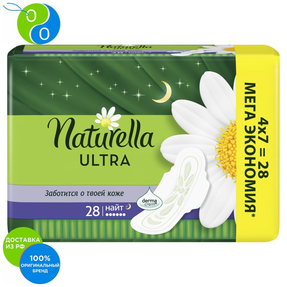 Фото - Women scented pads Naturella ULTRA Night (with chamomile aroma) Quatro, 28 pcs.,sanitary napkin Naturella, sanitary napkins Naturella, feminine pads Naturella, feminine pads Naturella, sanitary napkin, sanitary napkins gel pads under the distal part of the foot gess soft step gel pads foot insoles comfortable shoes gessmarket