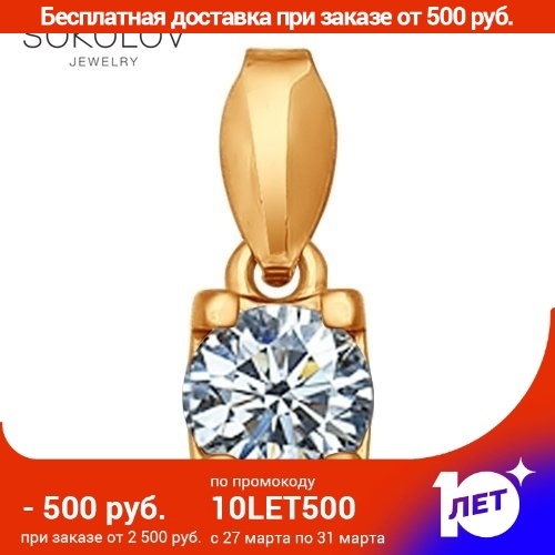 Pendant SOKOLOV Made Of Gilded Silver With Cubic Zirconia Fashion Jewelry 925 Women's Male, Pendants For Neck Women