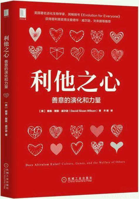 《利他之心:善意的演化和力量》封面图片