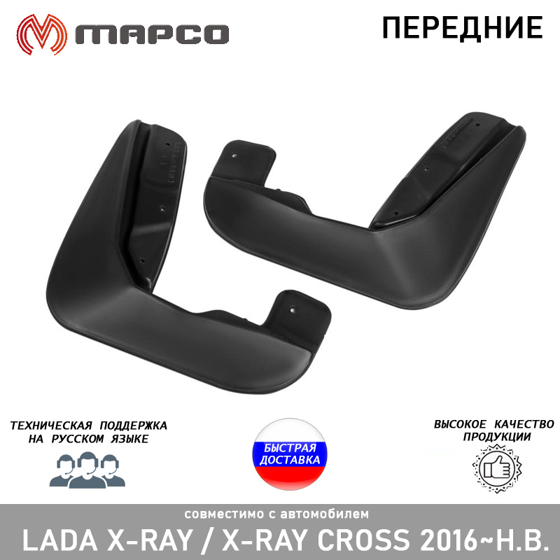Брызговики Передние Lada X Ray Cross 2016 аксессуары cтайлинг анти брызговик внешний тюнинг украшение защита от грязи|Грязезащита| | АлиЭкспресс