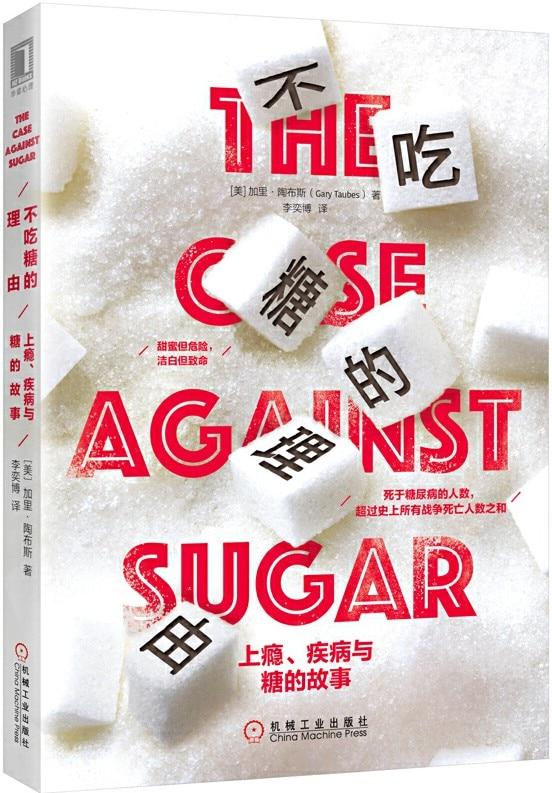 《不吃糖的理由:上瘾、疾病与糖的故事》封面图片