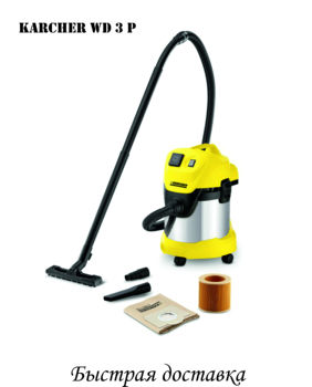 Karcher WD 3 p premium economic vacuum cleaner. Fast shipping.