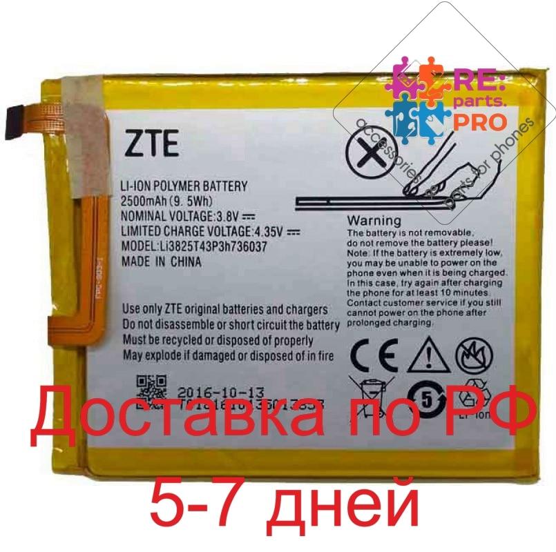 Battery ZTE Blade V7 Lite/li3825t43p3h736037 2500mAh