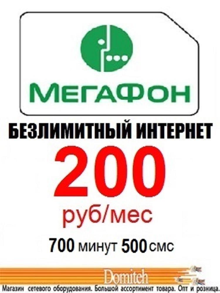 Безлимитный интернет Мегафон 200 руб/мес по всей России сим карта с безлимитным интернетом 4G 3G