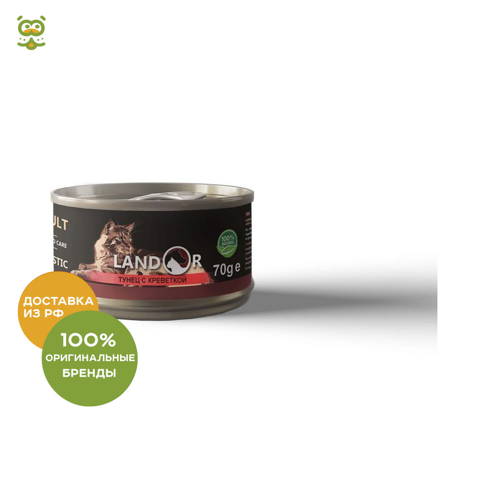 Landor canned food for cats 70 g., Tuna and shrimp, 70 g. g gerson capriccio for violin and orchestra g 67