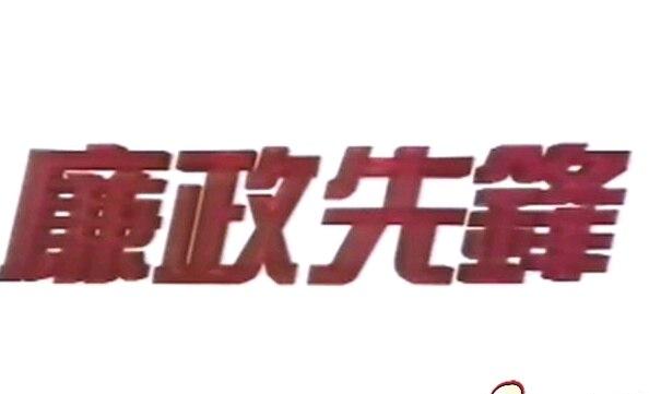 廉政先锋1989