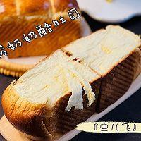 酸奶奶酪吐司——大名鼎鼎的二奶吐司的做法图解20