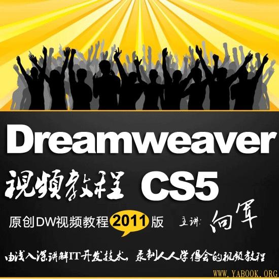 《后盾网DreamWeaver CS5原创视频教程》全52课