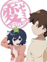 变态生理研讨会OVA