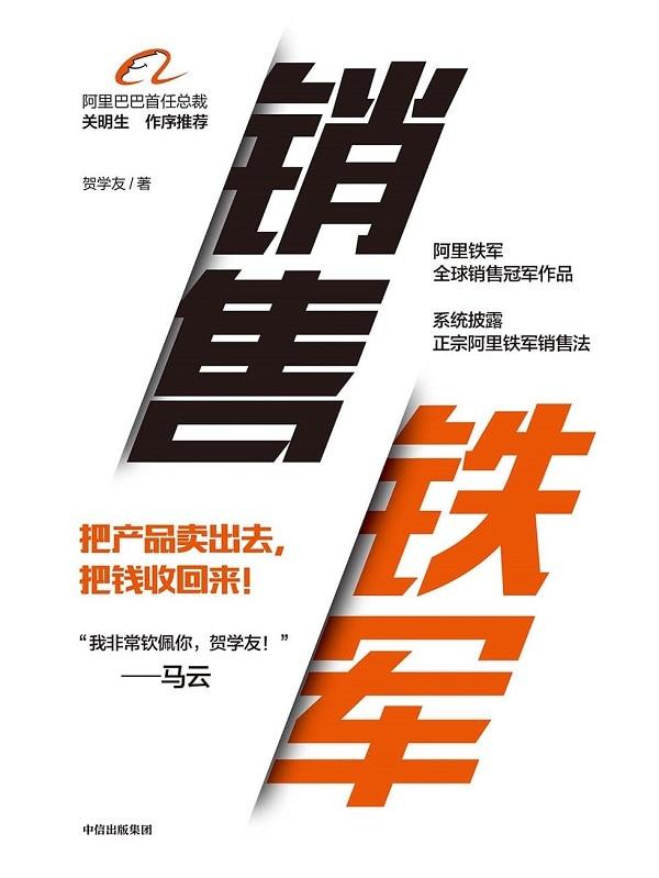 《销售铁军》贺学友【文字版_PDF电子书_下载】