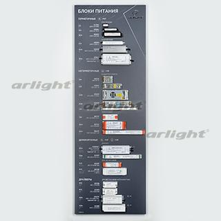 028790 Stand Power Supply ARP-E14-1760x600mm (DB, Film) ARLIGHT 1-pc