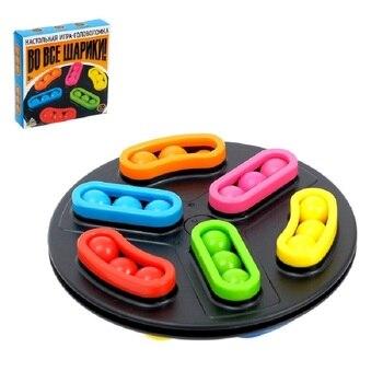 Настольная игра «Все шары», настольная игра, Интерактивная развлекательная доска для родителей и детей, игрушки для снятия стресса, игрушка