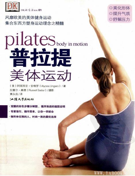 《普拉提美体运动》封面图片