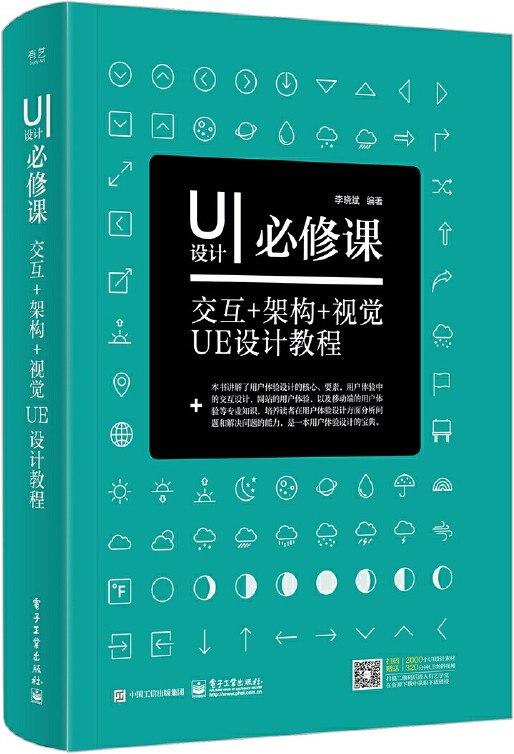 《UI设计必修课:交互+架构+视觉UE设计教程》(全彩)李晓斌【文字版_PDF电子书_下载】