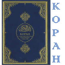 The Holy Quran and Its Russian Translation The Holy Book of Religion Islam Best Gift for Friends Russian Qur'an