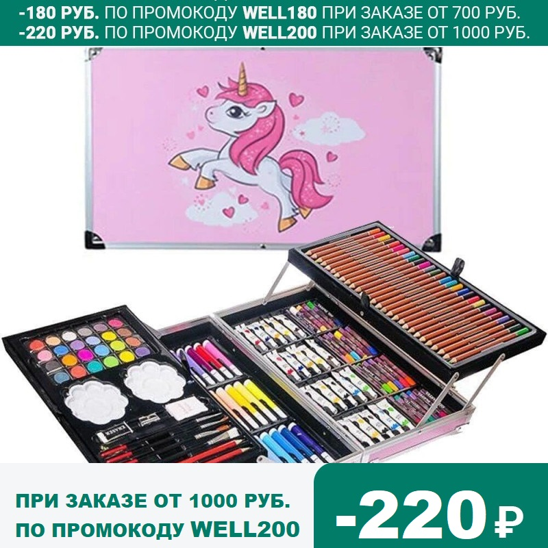 Набор юного художника для рисования 145 предметов в чемоданчике Сказочный Единорог