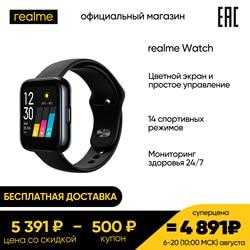Смарт часы realme Watch
