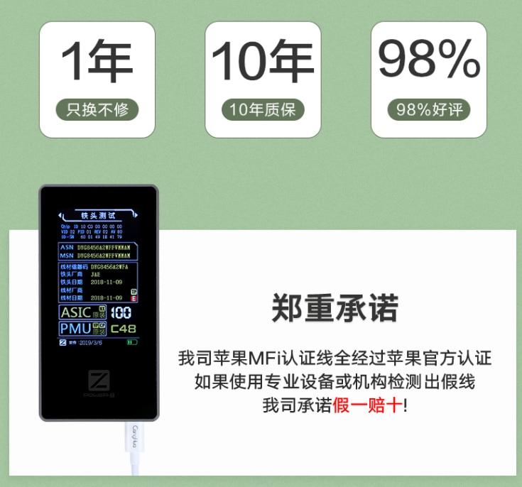推荐一款苹果官方认证Apple Lightning数据线十年质保